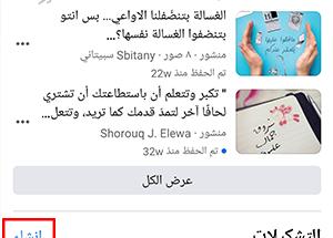 انشاء مجموعة محفوظات جديدة في تحديث الفيس بوك الخاص بي