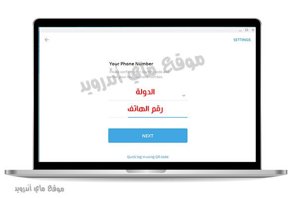 تسجيل دخول تليجرام من الكمبيوتر