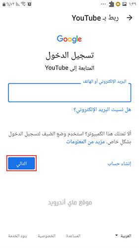 ادخل حسابك اليوتيوب الذي تود فتحه من خلال البرنامج الاصفر