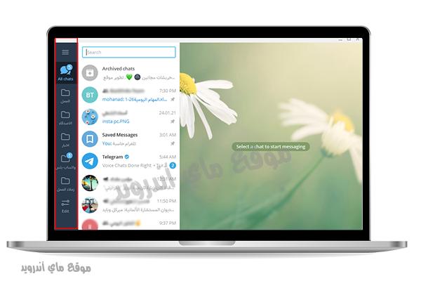 المجلدات في برنامج telegram للكمبيوتر بالعربي 2021