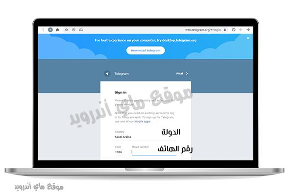 برنامج تيلجرام ويب telegram web