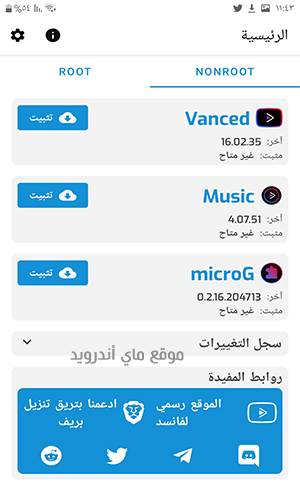 الصفحة الرئيسية في برنامج فانسيد مانجر لتحميل برنامج يوتيوب بلس للاندرويد