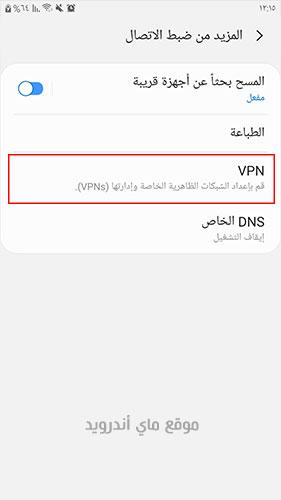تشغيل vpn بدون تحميل برنامج vpn لفتح المواقع المحجوبة