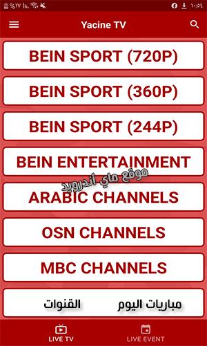 القنوات الرياضية في في برنامج ياسين تي في Yacine tv