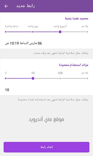 التحكم في صلاحية الرابط  في تليجرام Apk