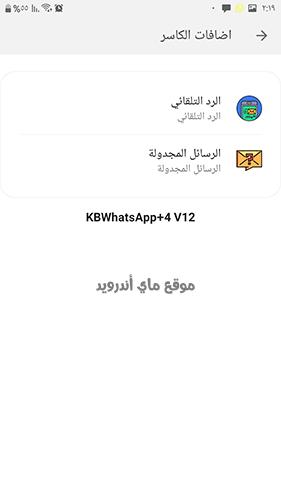 الرد التلقائي والرسائل المجدولة في KBWhatsapp