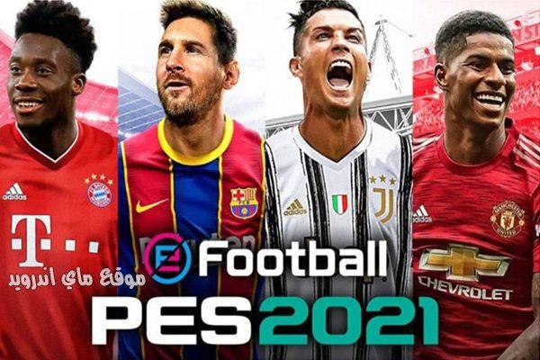 تحميل لعبة بيس 2021 للاندرويد اخر اصدار
