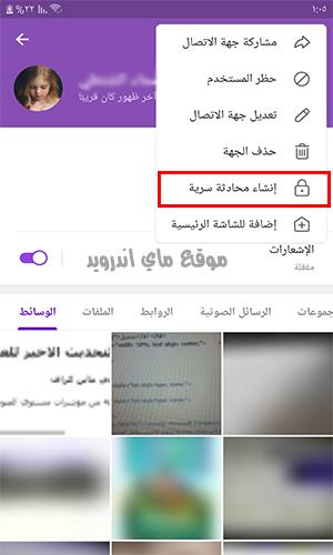 انشاء محادثة سرية في تلغرام 2021