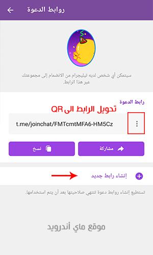 دعوة الى الانضمام للمجموعة من خلال رابط او رمز qr في تحديث التليجرام  2021
