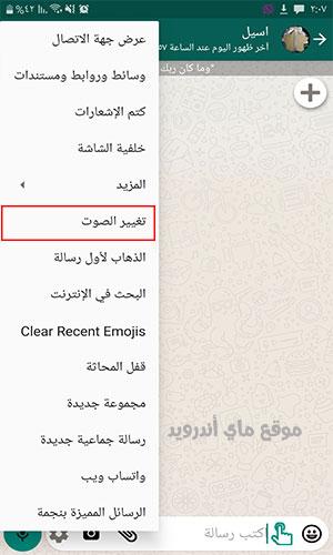 تغيير الصوت في محادثات واتساب عمر الاخضر apk