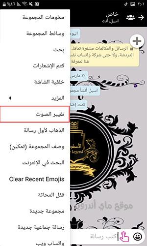 تغيير الصوت في واتساب آدم الاسود