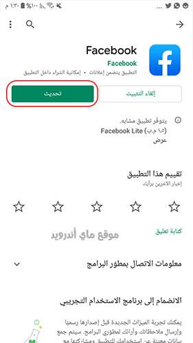 تحديث فيس بوك الجديد 2021