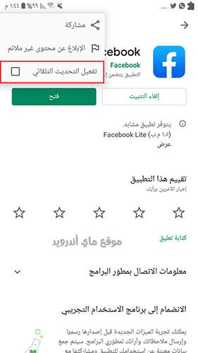 تحديث فيس بوك تلقائياً للجوال اخر اصدار 2021