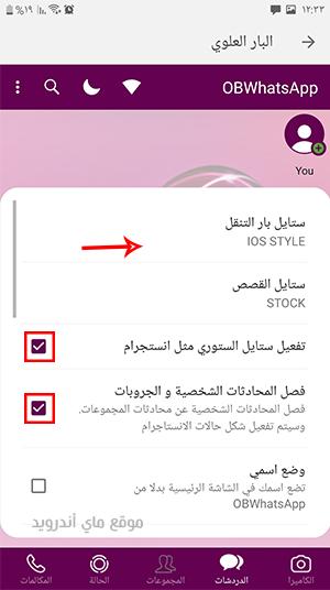 التحكم في شكل الصفحة الرئيسية في واتساب عمر العنابي obwhatsapp