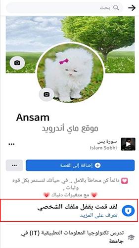 الغاء قفل الملف الشخصي في تحديث الفيس بوك 2021