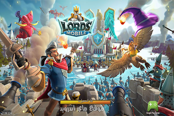 تنزيل لعبة التحدي والمغامرة لورد موبابل اخر اصدار 2021