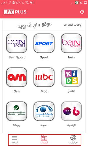 الصفحة الرئيسية في تطبيق مشاهدة المباريات لايف بلس