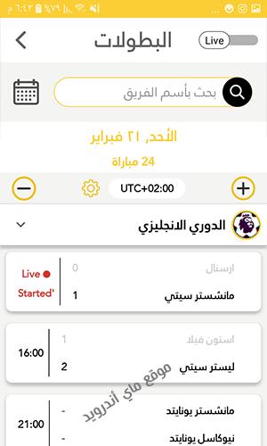 جدول مواعيد المباريات في برنامج الماتش للبث المباشر للمباريات