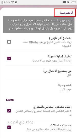 مزايا الخصوصية بعد تنزيل واتساب عمر العنابي