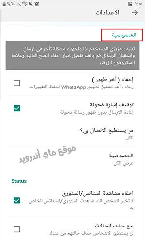 الخصوصية في الواتس اب الذهبي 2021