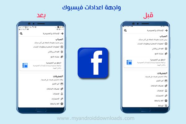 شكل واجهة اعدادات فيس بوك في التحديث  الجديد 2021