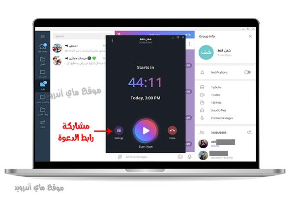 مشاركة رابط الدعوة في تليجرام للكمبيوتر عربي