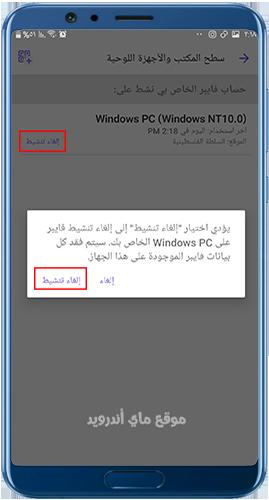 تسجيل الخروج من برنامج لافايبر لسطح المكتب من الهاتف المحمول