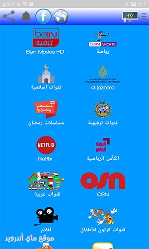 الصفحة الرئيسية في برنامج طارق لمشاهدة المباريات hd