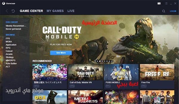 الصفحة الرئيسية في المحاكي الصيني الجديد للكمبيوتر 2021