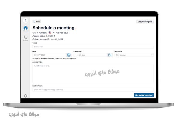 جدولة اجتماع في برنامج التعليم عن بعد منصة fcc الالكترونية
