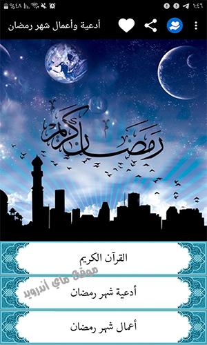 برنامج أدعية رمضان اليومية، كل يوم دعاء
