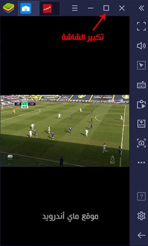 مشاهدة المباريات بث مباشر من خلال برنامج الاسطورة تي في