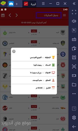 جدول مباريات اليوم بث مباشر على برنامج الاسطورة تي في للكمبيوتر اخر اصدار