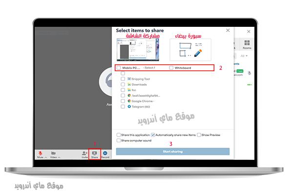 مشاركة الشاشة في برنامج Fcc للويندوز