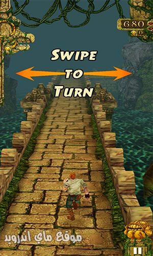 طريقة الحركة في لعبة temple run الحقيقية اخر اصدار