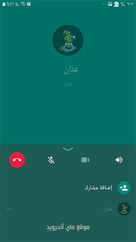 تغيير شكل واجهة مكالمات الفيديو في واتساب