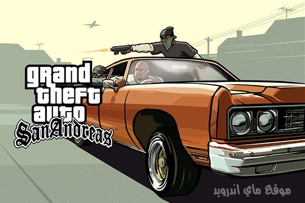 تحميل لعبة gta san andreas للاندرويد والكمبيوتر اخر اصدار مجانا