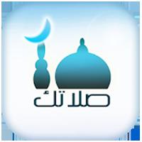 تحميل برامج اسلامية بدون نت برنامج صلاتك
