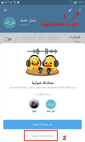 انشاء محادثات صوتية مجدولة في تحديث تليجرام 2021