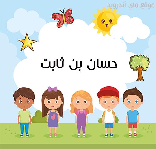 اسئلة دينية واجابتها للاطفال سهلة عن الصحابة