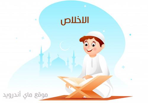 أسئلة مسابقات في القرآن الكريم للصغار