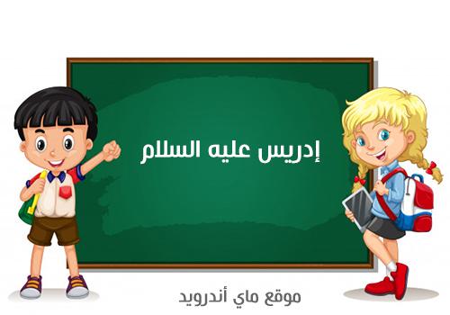 أسئلة عن رمضان واجوبتها للاطفال
