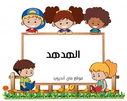 أسئلة مسابقات رمضانية مع الأجوبة للاطفال