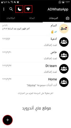الصفحة الرئيسية في واتس ادم اخر اصدار