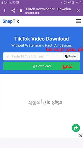 حفظ فيديو تيك توك بدون العلامة المائية من موقع snab tik app