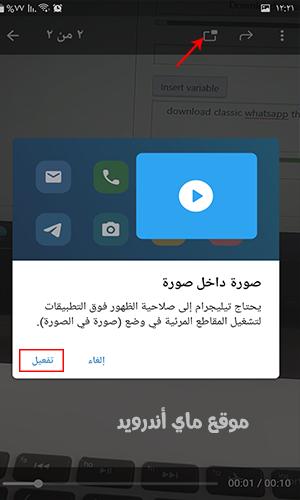 امكانية تشغيل الفيديو في الخلفية في التلغرام اخر اصدار Apk