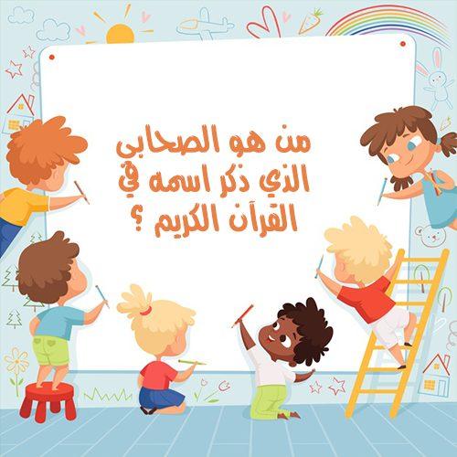 اسئلة مسابقات رمضان للاطفال