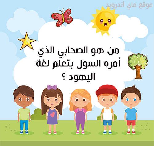 اسئلة دينية واجابتها للاطفال سهلة