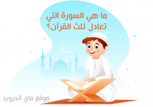 أسئلة عن القرآن سهلة للاطفال