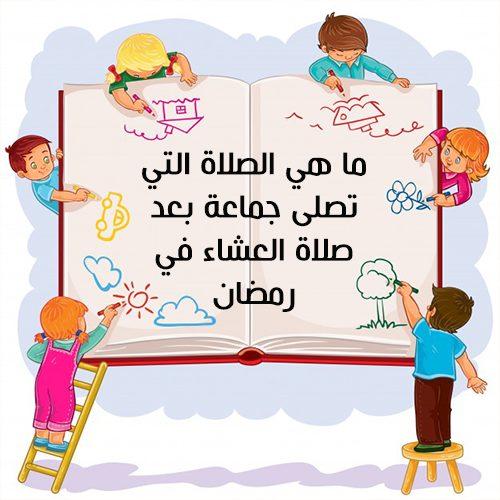 اسئله رمضانيه واجوبتها للاطفال
